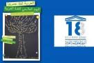 Composition à partir de l'affiche du CEA et du logo de l'UNESCO sur la Journée mondiale du 18 décembre