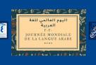 Belle mobilisation éducative pour la Journée mondiale de la langue arabe 2020