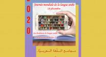 Journée mondiale de la langue arabe 2020 : affiche du Collège protestant français (Beyrouth)
