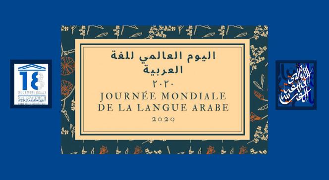 Journée mondiale de la langue arabe (JMLA) 2020 : visuel générique