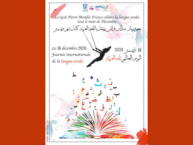 Affiche du lycée Pierre-Mendès-France (Tunis)