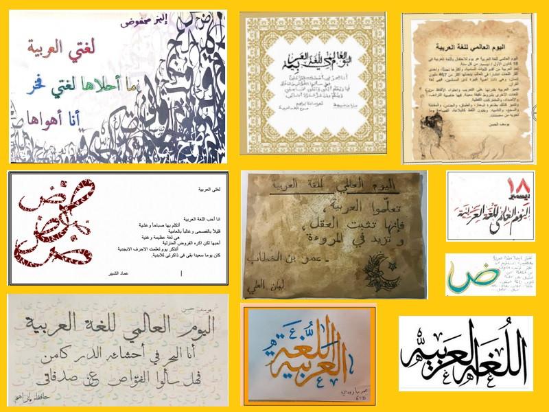Productions d'élèves à Djeddah (Arabie Saoudite)