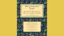 Journée mondiale de la langue arabe 2020 : affiche du lycée Lyautey (Casablanca, Maroc)