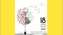 Journée mondiale de la langue française 2020 : affiche du CEA de Rabat