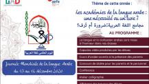 Journée mondiale de la langue arabe 2020 : affiche du lycée international Alexandre Dumas (Algérie)