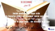 Journée mondiale de la langue arabe 2020 : visuel du lycée Descartes de Rabat