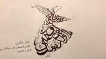 Journée mondiale de la langue arabe 2020 : dessin d'élève du lycée Houssam-Eddine-Hariri (Saïda, Liban)