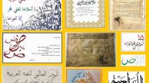 Journée mondiale de la langue arabe 2020 : calligraphie (Djeddah, Arabie Saoudite)
