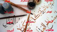 Journée mondiale de la langue arabe 2020 : affiche pour un atelier calligraphique au CPF (Beyrouth)