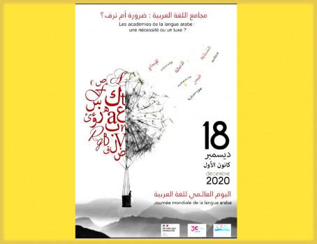 Affiche du CEA de Rabat