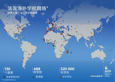 法国海外教学机构网络分布图