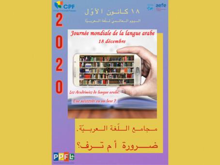Affiche du Collège protestant français (Beyrouth)