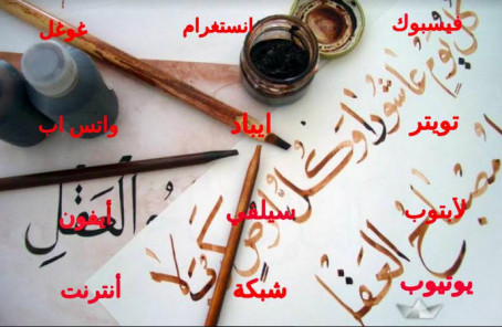 Affiche pour un atelier de calligraphie au CPF (Beyrouth)